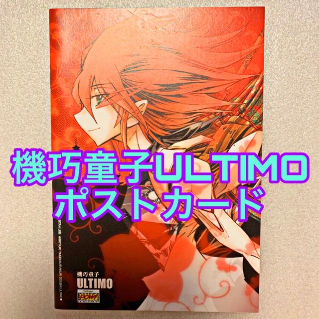 機巧童子ULTIMO ポストカード ジャンプスクエア 武井宏之 エンタメ/ホビーの漫画(少年漫画)の商品写真