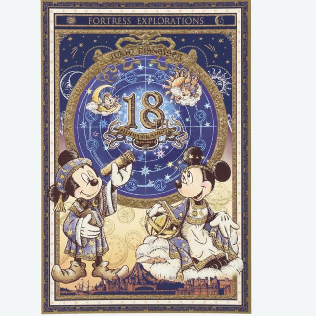 Disney(ディズニー)の18周年 ポストカード エンタメ/ホビーのおもちゃ/ぬいぐるみ(キャラクターグッズ)の商品写真
