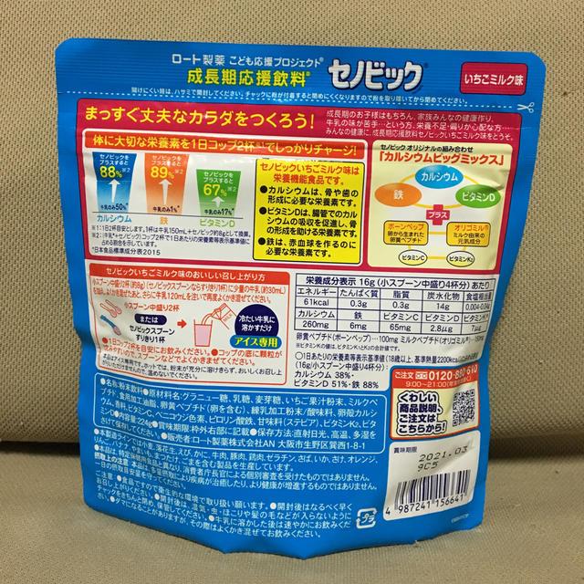 ロート製薬(ロートセイヤク)のセノビック いちごミルク味 食品/飲料/酒の健康食品(その他)の商品写真