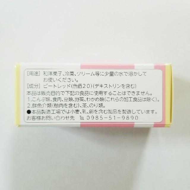 【粉末】 食用色素 ピンク ☆ 食紅 私の台所 ☆ 着色料 色素 色粉  食品/飲料/酒の食品(調味料)の商品写真