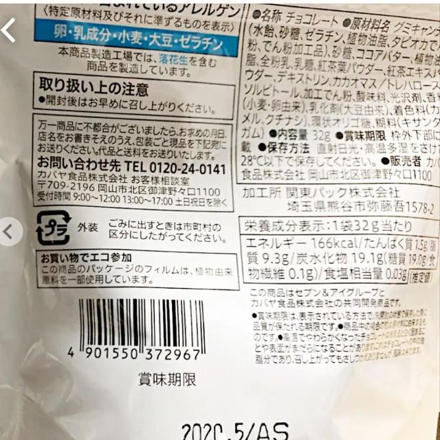 タピオカチョコ 食品/飲料/酒の食品(菓子/デザート)の商品写真