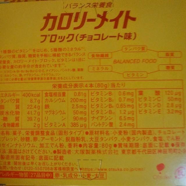 大塚製薬(オオツカセイヤク)のカロリーメイトチョコ味6箱 食品/飲料/酒の食品(菓子/デザート)の商品写真