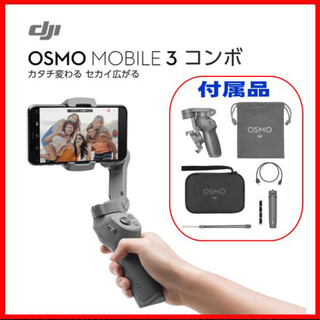 DJI osmo mobile3 オズモモバイル3 コンボ