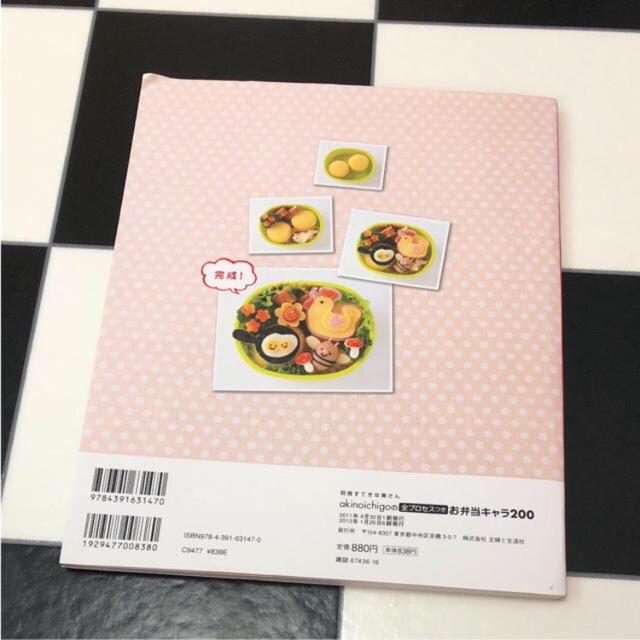 キャラ弁 デコ弁 本 エンタメ/ホビーの本(住まい/暮らし/子育て)の商品写真