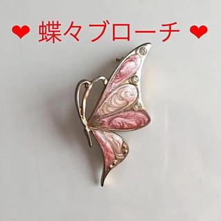 ❤︎ 蝶々ブローチ ❤︎(ブローチ/コサージュ)