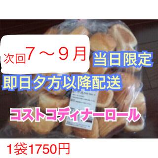 コストコ(コストコ)の次回7〜9月 限定販売 コストコ ディナーロール(パン)