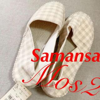 サマンサモスモス(SM2)の【定価以下】 サマンサ スリッパ ぺったんこ 室内ばき 軽量(スリッポン/モカシン)