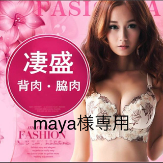 maya様専用(ブラ&ショーツセット)