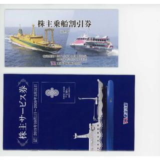 最新 東海汽船株主乗船割引券 おまけ付き