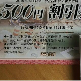 【ラクマパック】ラウンドワン 株主優待券 16000円(500円割引券32枚)(ボウリング場)