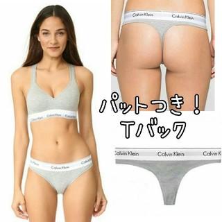 カルバンクライン(Calvin Klein)の限定価格 パット付き Tバック Sサイズ カルバンクライン ブラ&ショーツ  (ブラ&ショーツセット)