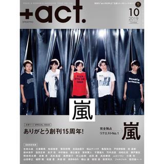 アラシ(嵐)のプラスアクト +act 2019年10月号 切り抜き 嵐(アート/エンタメ/ホビー)