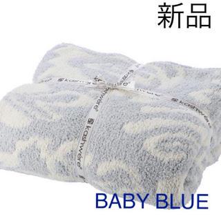 カシウエア(kashwere)の新品未開封 カシウエア ブランケット シングル ダマスク BABY BLUE(毛布)