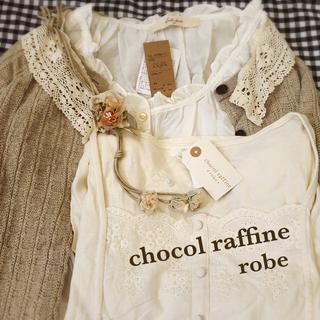 ショコラフィネローブ(chocol raffine robe)のナチュラルコーディネート 2点セット chocol raffine(セット/コーデ)
