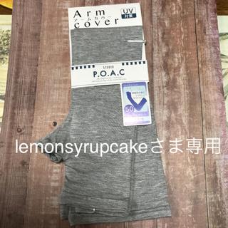 【lemonsyrupcakeさま専用】UV対策に!!アームカバー ライトグレー(その他)