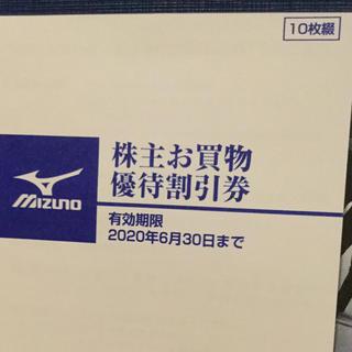 ミズノ(MIZUNO)のミズノ 株主優待券 10枚綴(ショッピング)