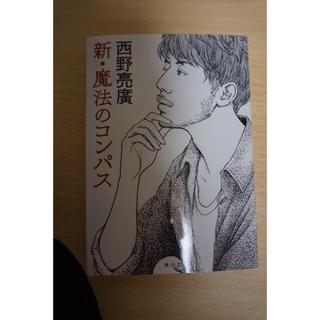 角川書店 - 新・魔法のコンパス