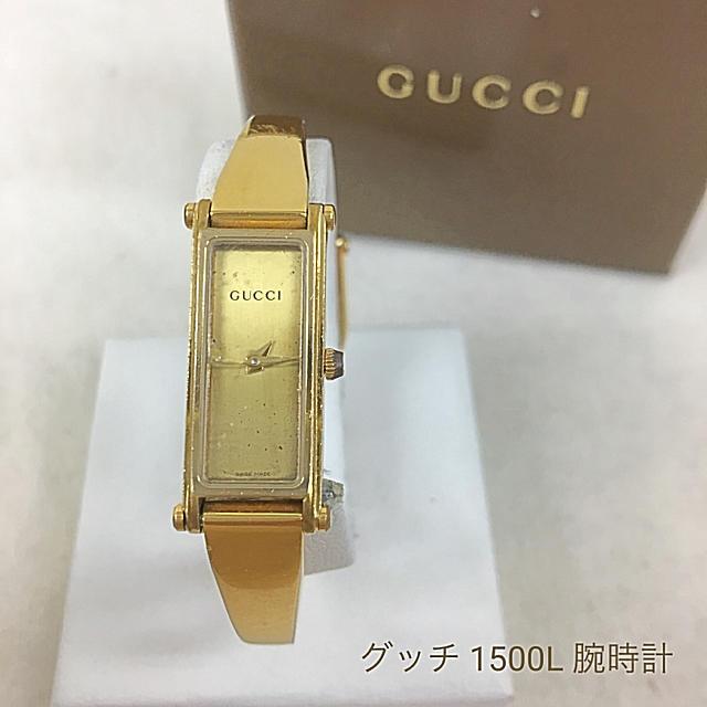 Gucci - 正規品 GUCCI グッチ 1500L 腕時計 送料込みの通販 by 和's shop グッチならラクマ