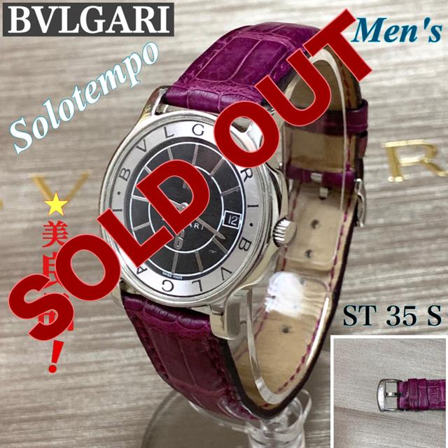 BVLGARI - BVLGARI/ブルガリメンズ腕時計 ソロテンポロゴデイトST35S 純正ベルトの通販 by '♡ayaka.・:*s shop |ブルガリならラクマ