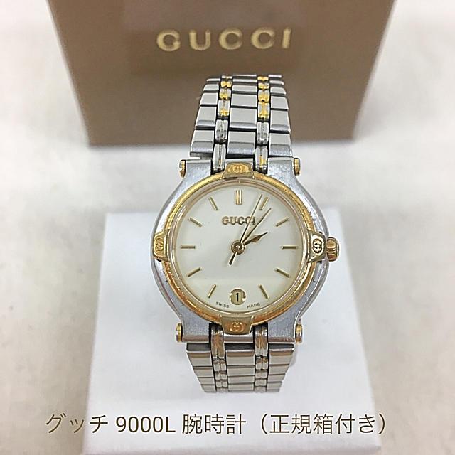 Gucci - 正規品 GUCCI グッチ 9000L 腕時計 (正規箱付き)送料込みの通販 by 和's shop|グッチならラクマ