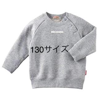 ミキハウス(mikihouse)のミキハウスロゴプリントトレーナー130サイズ(Tシャツ/カットソー)