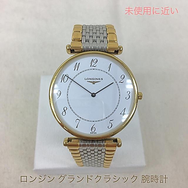 LONGINES - 正規品 LONGINES ロンジン グランド クラシック 腕時計 送料込みの通販 by 和's shop|ロンジンならラクマ