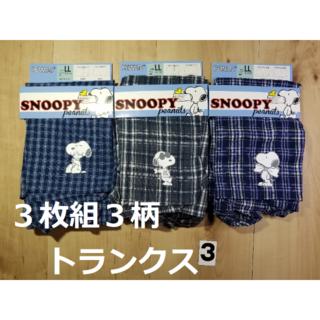 スヌーピー(SNOOPY)の(3)3枚組3柄スヌーピートランクスメンズLLサイズ綿100%前開き(トランクス)