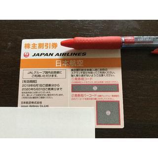 JAL(日本航空) - 【在庫6枚有、複数購入で割引】 JAL 株主優待 株主割引券 1枚