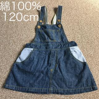ジャンパースカート 110〜120(ワンピース)