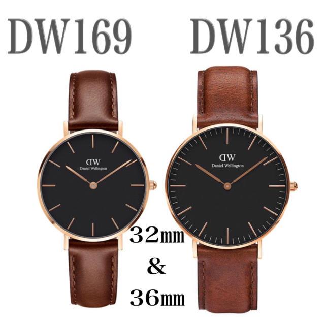 Daniel Wellington - ペアSET【32㎜+36㎜】ダニエルウェリントン腕時計〈DW169+DW136〉の通販 by wdw6260|ダニエルウェリントンならラクマ