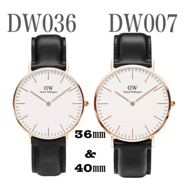 Daniel Wellington - ペアSET【36㎜+40㎜】ダニエルウェリントン腕時計〈DW036+DW007〉の通販 by wdw6260|ダニエルウェリントンならラクマ