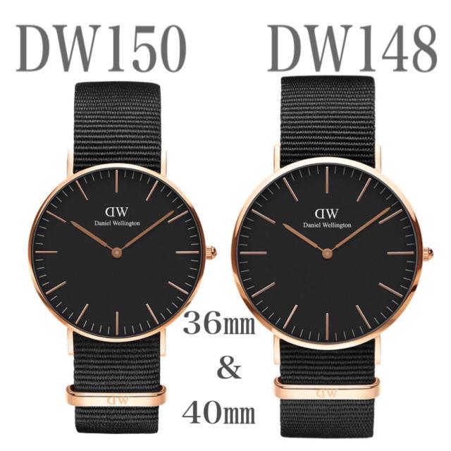 Daniel Wellington - ペアSET【36㎜+40㎜】ダニエルウェリントン腕時計〈DW150+DW148〉の通販 by wdw6260|ダニエルウェリントンならラクマ