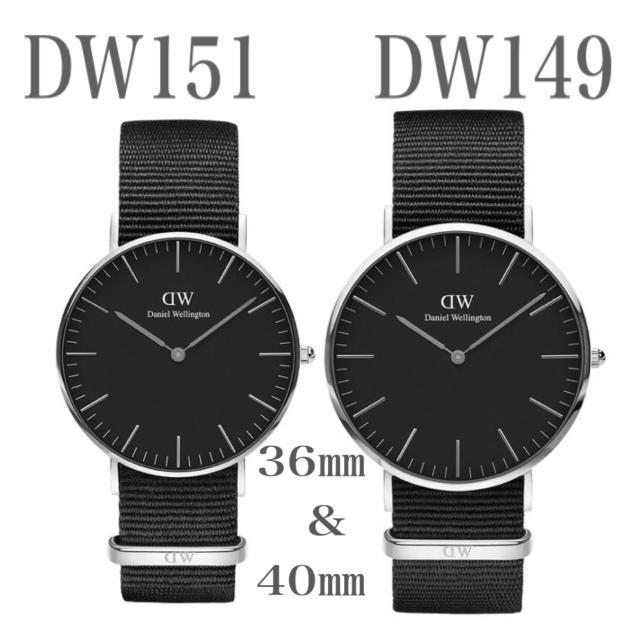 Daniel Wellington - ペアSET【36㎜+40㎜】ダニエルウェリントン腕時計〈DW151+DW149〉の通販 by wdw6260|ダニエルウェリントンならラクマ