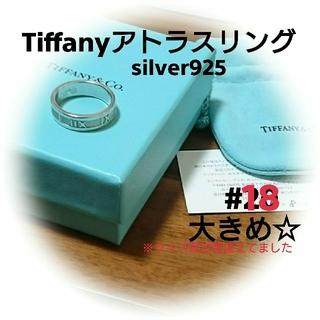 ティファニー(Tiffany & Co.)のTiffanyアトラス シルバーリング#20(リング(指輪))