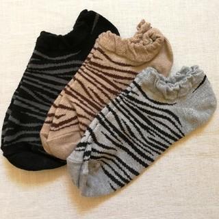 シマシマ靴下 3足セット(ソックス)