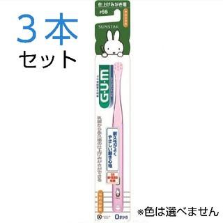 サンスター(SUNSTAR)のGUM デンタル ハブラシ こども #66 仕上げみがき用・やわらかめ(歯ブラシ/歯みがき用品)