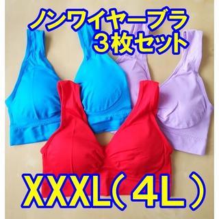 ノンワイヤーブラ ナイトブラ3XL(4L)3枚組【赤・ブルー・パープル】(ブラ)