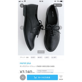 メルロー(merlot)のmerlot plus オックスフォードシューズ (ローファー/革靴)