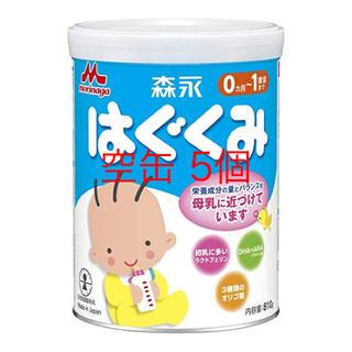 モリナガニュウギョウ(森永乳業)の森永 空缶(哺乳ビン)