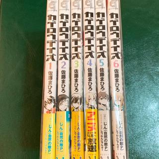 角川書店 - カゲロウデイズ1~6巻