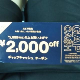 ギャップ(GAP)のGAP ストア限定お買い上げ5000円以上2000 割引クーポン (ショッピング)