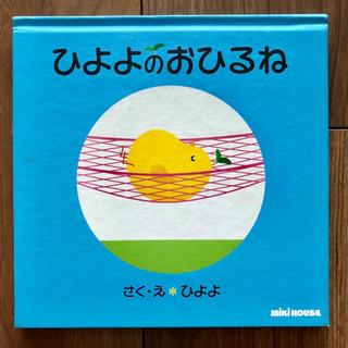 ミキハウス(mikihouse)のミキハウス 絵本 ひよよのおひるね(絵本/児童書)