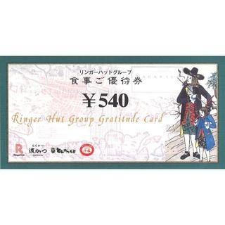 リンガーハット 株主優待券 540円×29枚 / 2020年01月31日まで(レストラン/食事券)