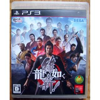 PlayStation3 - PS3 龍が如く 維新!