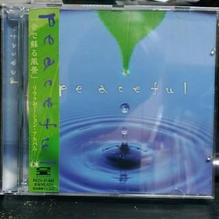 Peaceful 「音で蘇る風景」-リラクゼーション・アルバム-(ヒーリング/ニューエイジ)