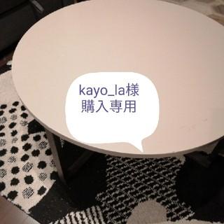 イケア(IKEA)の送料分 イケアローテーブル(ローテーブル)