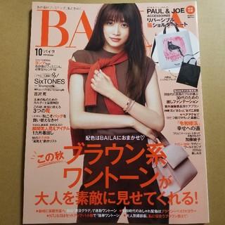 集英社 - 《新品》BAILA 10月号 本誌のみ