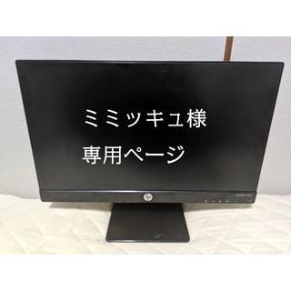ヒューレットパッカード(HP)の★ミミッキュ様専用★21.5インチワイド液晶モニター★ HP(その他)