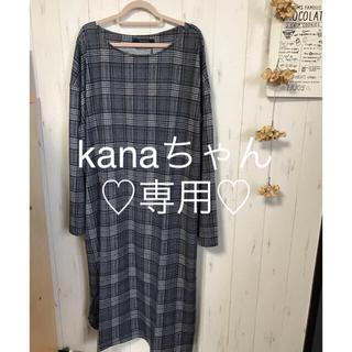 kanaちゃん専用♡ 29点(ロングワンピース/マキシワンピース)