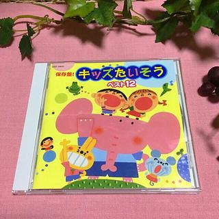コロンビア(Columbia)の  ともりん様専用です   保存盤CD キッズ たいそう ベスト12 コロムビア(キッズ/ファミリー)